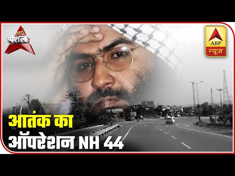 Exclusive: JeM Plans Another Pulwama Style Attack On NH 44 | ABP Special | ABP News