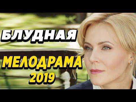 Душевная ПРЕМЬЕРА 2019 - Блудная / Русские мелодрамы 2019 новинки, фильмы