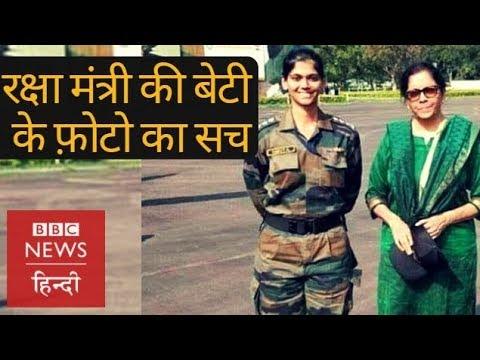 Real story of Defence Minister Nirmala Sitharaman 'daughter's' viral photo (BBC HINDI)