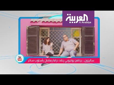 تفاعلكم .. - ساليزون - برنامج نقد ساخر للدراما المصرية  - نشر قبل 3 ساعة