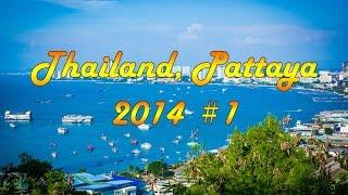 Отдых в Тайланд, Паттайя 2014 (October 2014, GoPro 3 Black Edition) #1(Выкладываю одно из видео отдыха в в замечательном королевстве Таиланд. В видео заселение в отель и немного..., 2014-11-19T11:36:53.000Z)