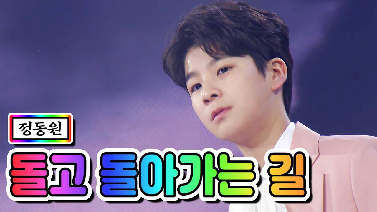【클린버전】  정동원 – 돌고 돌아가는 길 💙사랑의 콜센타 42화💙 TV CHOSUN 210212 방송