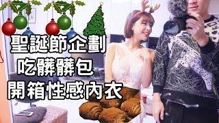 聖誕挑戰????吃髒髒包開箱性感內衣+睡衣????影片最後有實穿...?@@人生還是要有點小情調...feat.米鹿、Blaire、艾琳、Liz、居妮、Neko、阿侖、Jou|一隻阿圓