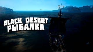 Рыбалка на косяках для новичков. Black Desert.