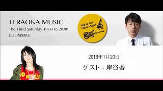 Teraoka Music 2018年1月20日放送分 パーソナリティ:寺岡呼人 ゲスト:...