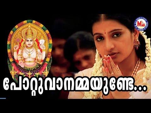 പോറ്റുവാനമ്മയുണ്ടേ   Pottuvanammayunde   Hindu Devotional Song  Chottanikkara Amma Song Malayalam