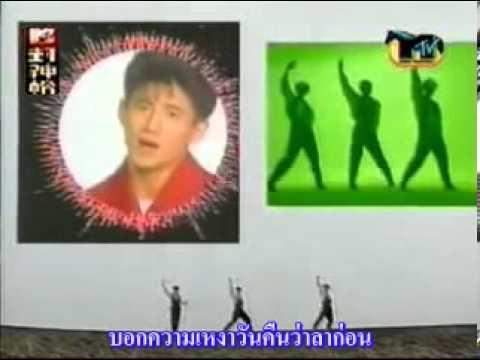 2. Xiao Hu Dui 1989 Green Apple Paradise