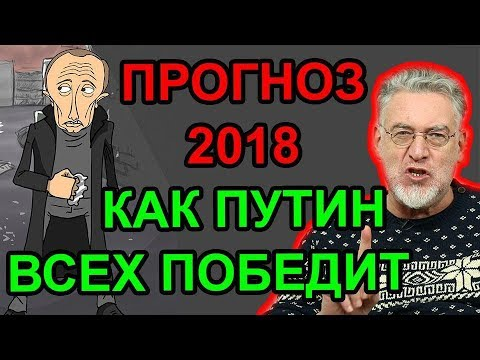 Прогноз о внешней политике России 2018. Артемий Троицкий