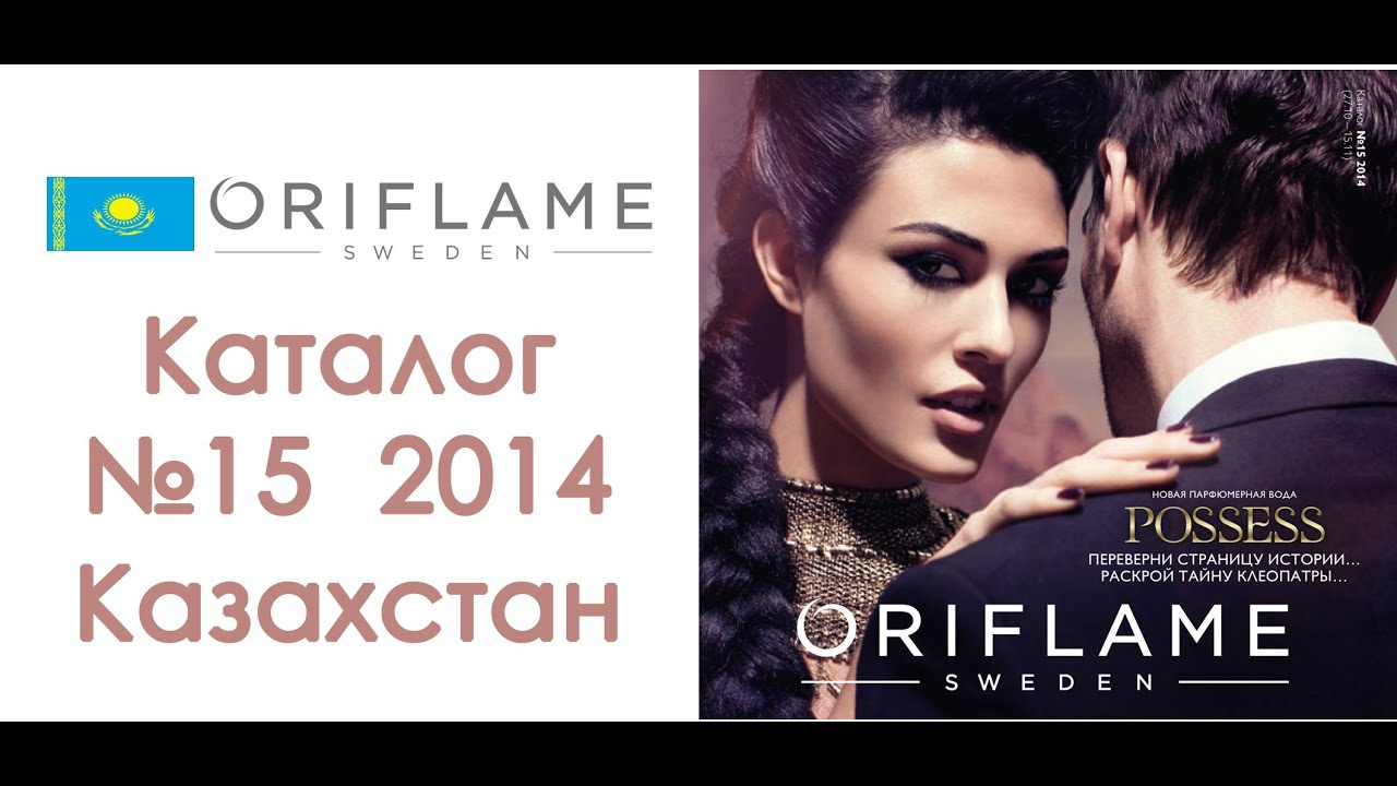 Каталог Орифлейм №15 2014 Казахстан - YouTube f6a2e09a2c517