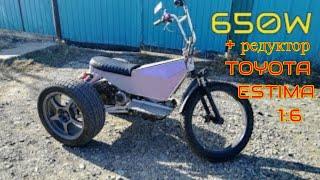 Электротрайк  650Вт  | Electric Trike 650w