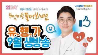 """*9월* 경기도 입양문화의날 """"경기도 유행가&…"""