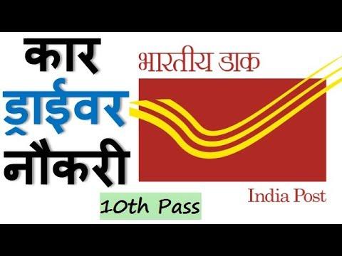 भारतीय डाक Driver naukri | Salary Rs 19900 | Car Driver Naukri | June 2018 Naukri