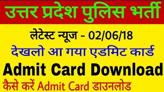 Download admit card up police/ up police exam bharti 2018/up police exam date/up police admit card