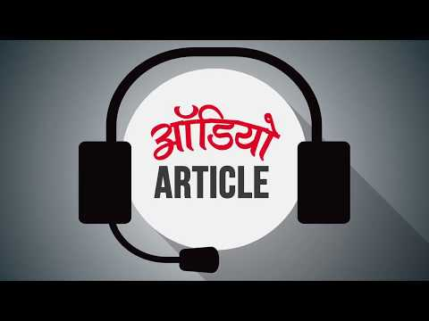 Audio Article - Question on mustard oil  GM crop and  Food Security