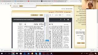 Nechama Gemara 7 18 18