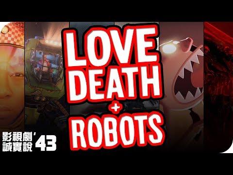 《愛x死x機器人(Love, Death & Robots)》這系列是招金主用的吧?【影視劇誠實說#43】