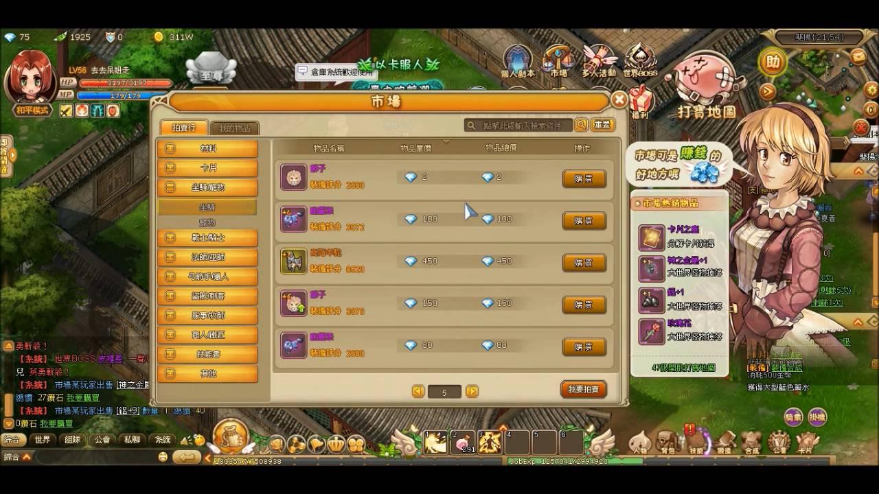 網頁遊戲:RO仙境傳說Web #3 閒晃個人副本之BOSS副本及超小資臺幣戰士 Web Game : Ragnarok Web #3 - YouTube