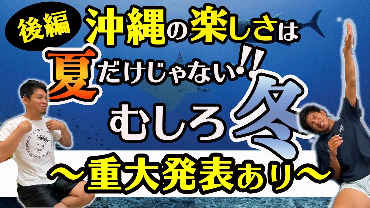 【沖縄の海】【後編】ベストタイミングっていつ?気になる年間スケジュール発表してみました!重大発表あります!