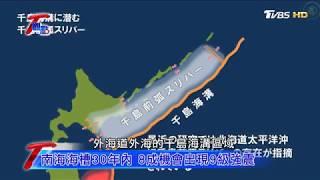 日本最懼怕地震 南海海槽恐現9級強震 T觀點 20180303 (4/4)