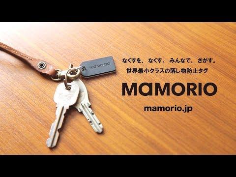 紛失防止タグ「MAMORIO」