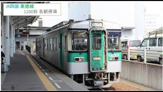JR四国 高徳線 1200形 1255号車 各駅停車 高松駅 発車