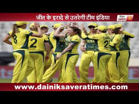 India vs Australia : Women's World Cup 2017 semi-final is today