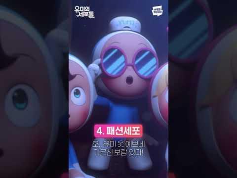 유미의 세포들 드라마 첫방 반응💛ㅣ내 반응은? #Shorts (0)