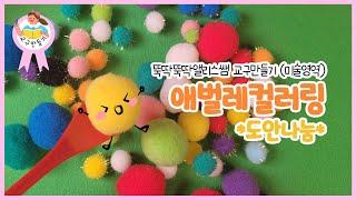 [교구만들기] 미술영역 애벌레색깔교구만들기_보육교사자료