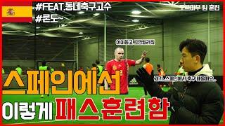 [훈련스케치]스페인에서 배워 온 조기축구 실전감각 키우…