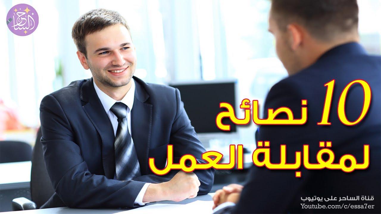 10 نصائح ذهبية لاجتياز مقابلة العمل بنجاح ! كيف تحصل على الوظيفة بسهولة !