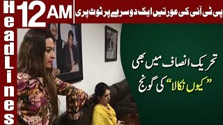 PTI ma bhi kyou Nikala Mujhe kay naray | Headlines 12 AM | 23 June 2018 | Express News
