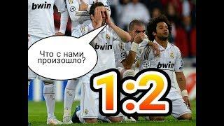 Реал Мадрид проиграл!