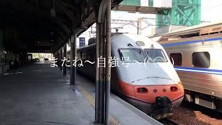 2018 台湾 高雄国際空港〜高雄駅〜台南駅