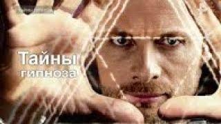 Документальный спецпроект  Тайны гипноза 30.03.2018