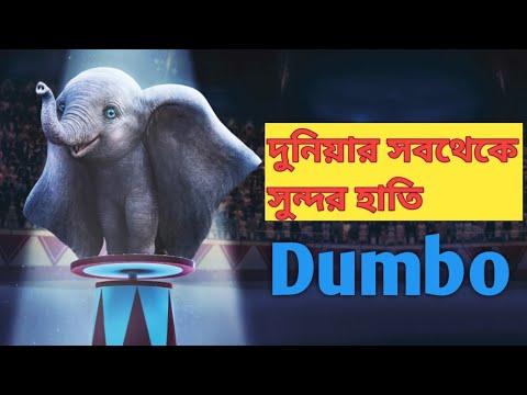 Download Dumbo (2019) Movie Explained in Bengali || Fantasy Movie Explain