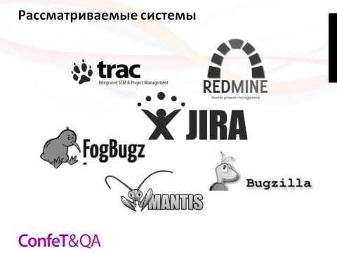 Обзор багтрекерных систем (Bug tracking system)