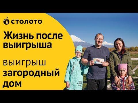 Столото ПРЕДСТАВЛЯЕТ | Победители Русского лото - семья Кремневых | Выигрыш - загородный дом