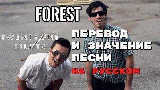 Forest ПЕРЕВОД И ЗНАЧЕНИЕ ПЕСНИ TWENTY ONE PILOTS на русский текст песни на русском