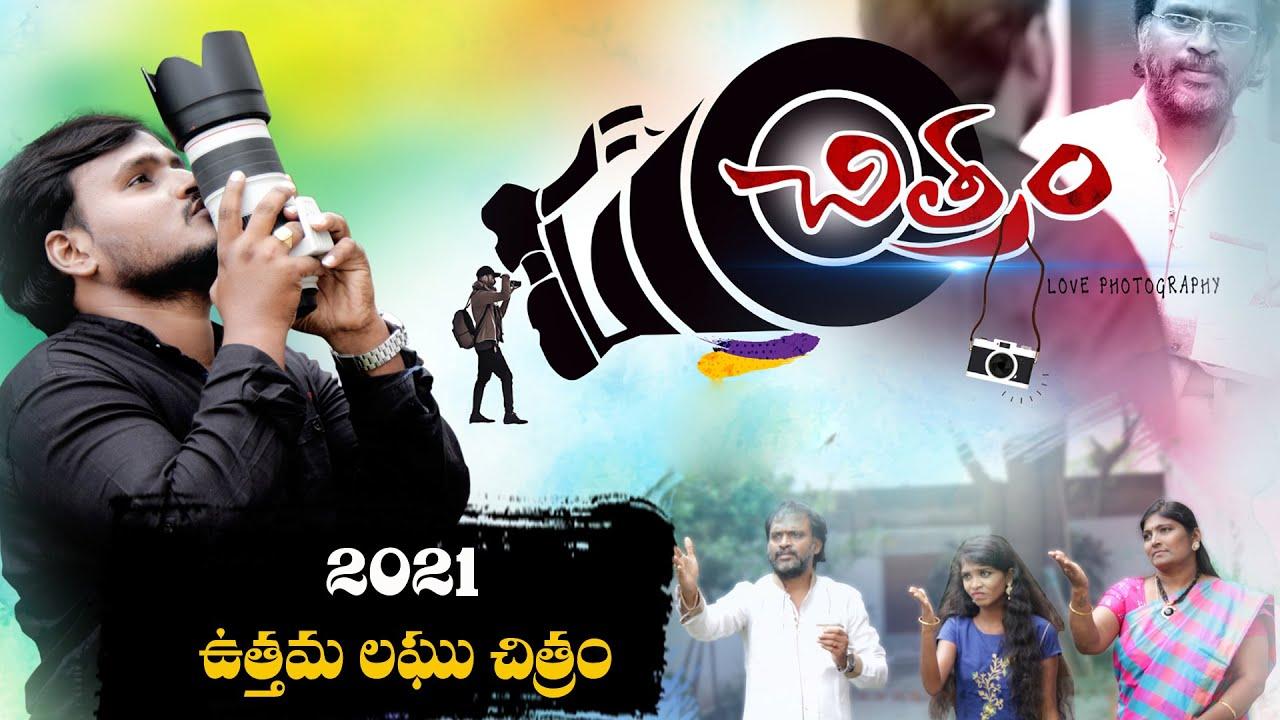 Must Watch : 2021 ఉత్తమ లఘు చిత్రం   Chitram Shortfilm    Telugu Short Films   Life Andhra TV