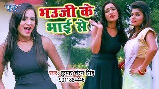 आ गया Kumar Chandan Singh का नया हिट गाना 2019 - Bhauji Ke Bhai Se - Bhojpuri Song