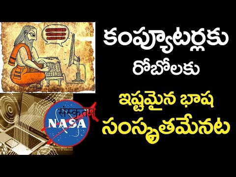 sanskrit as the future language of super computers Soon the traditional indian language sanskrit will be a part of the space, with the united states of america (usa) mulling to use it as computer langu.