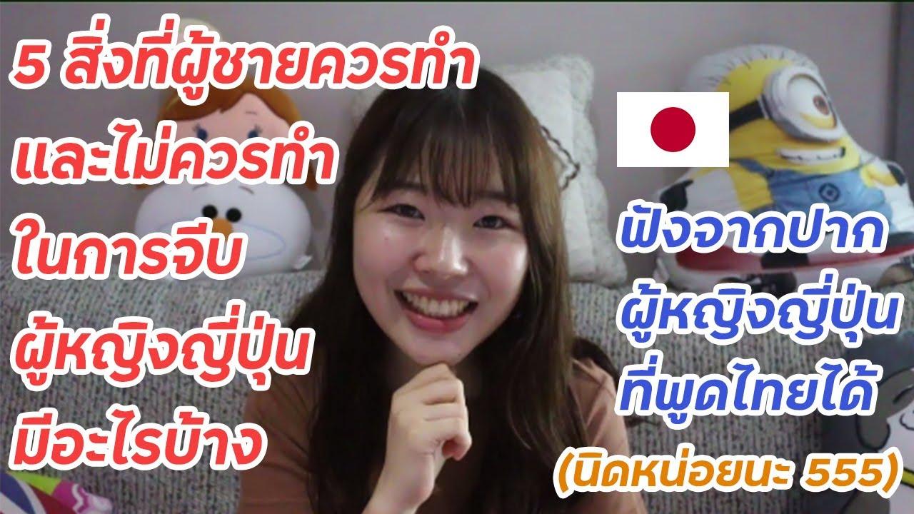 อยากมีแฟนผู้หญิงญี่ปุ่นห้ามพลาด!!!  5 สิ่งที่ควรทำและไม่ควรทำในการจีบผู้หญิงญี่ปุ่นจากปากคนญี่ปุ่น