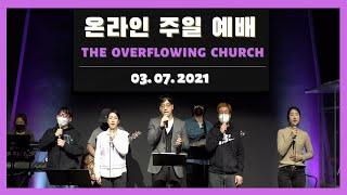 03.07.2021 | 오버플로잉교회 | 온라인 주일 예배 | with 김충만 목사
