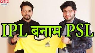 बढ़ेगा Cricket का रोमांच IPL और Pakistan League की Team होंगी आमने-सामने