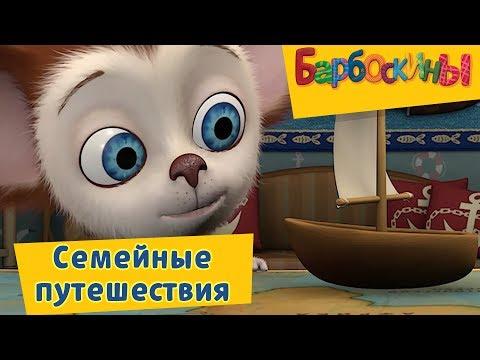 Барбоскины - Семейные путешествия. Сборник мультиков 2017 - Cмотреть видео онлайн с youtube, скачать бесплатно с ютуба