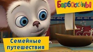 Барбоскины - Семейные путешествия. Сборник мультиков 2017