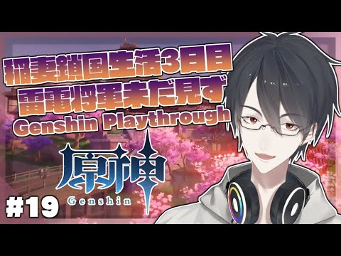【原神/Genshin】#19 神里綾華のヒロイン力高すぎワロタ【にじさんじ/夢追翔】