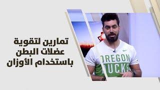 أحمد عريقات - تمارين لتقوية عضلات البطن باستخدام الأوزان