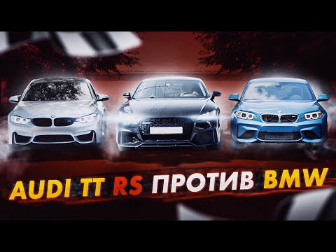 AUDI TT RS против BMW M3 и M240