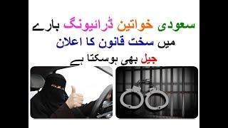 Saudi women are finally in the driver's seat New Qanoon About saudi women driving  24/June urdu
